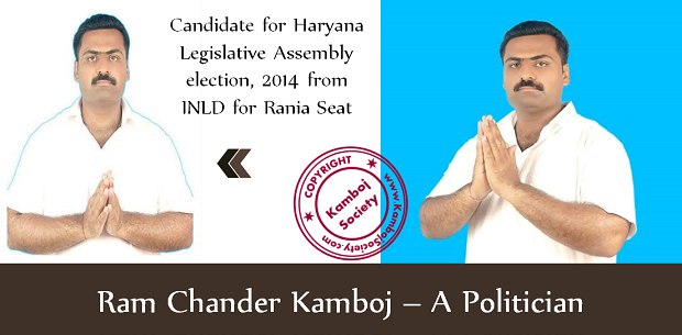 Ram Chander Kamboj - Candidate for Haryana Election