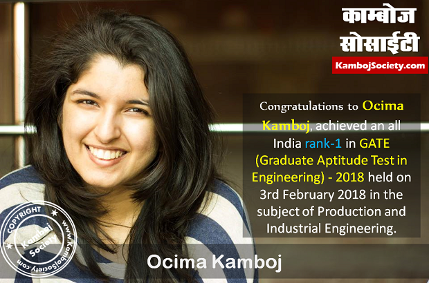 Ocima Kamboj tops GATE (Production and Industrial Engineering), 2018