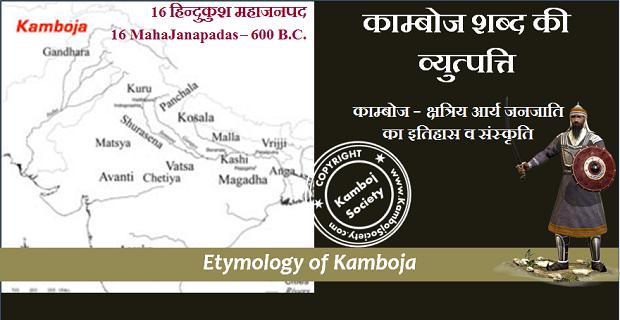 Etymology of Kamboja