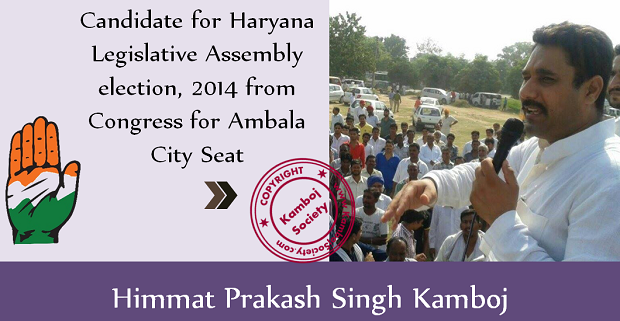 Himmat Prakash Singh Kamboj - Congress Candidate from Ambala City
