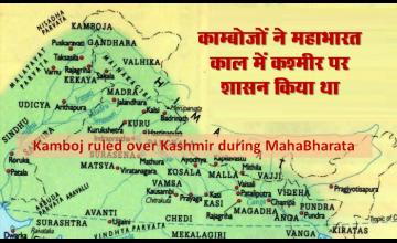 काम्बोजों ने कश्मीर पर शासन किया था