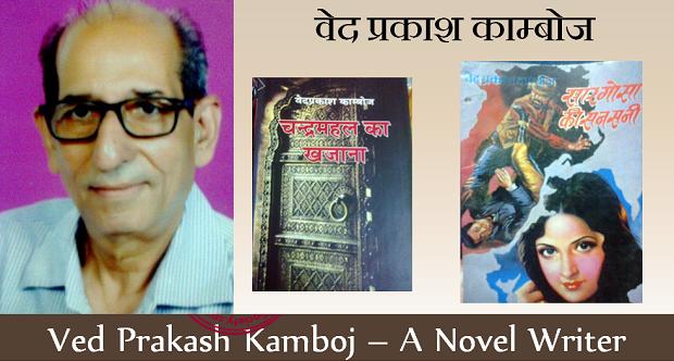 Ved Prakash Kamboj - A Novel Writer