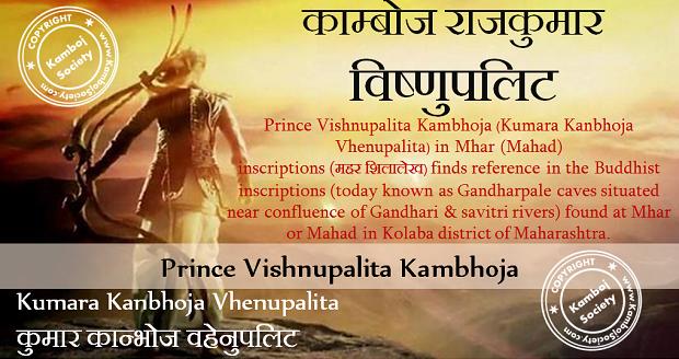 Prince Vishnupalita Kambhoja