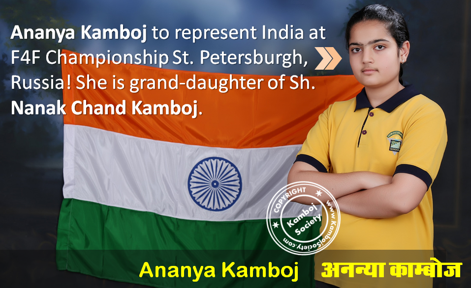 Ananya Kamboj to represent India at F4F Championship