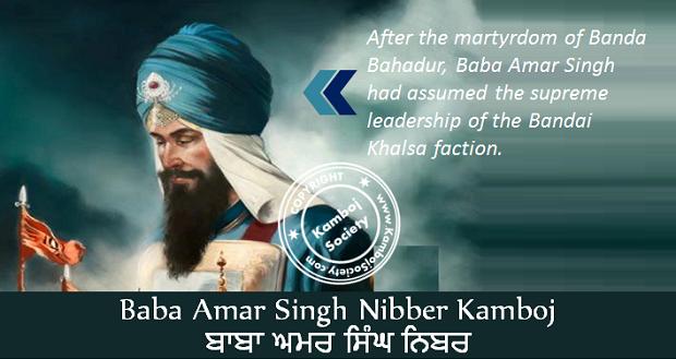 Baba Amar Singh Nibber Kamboj