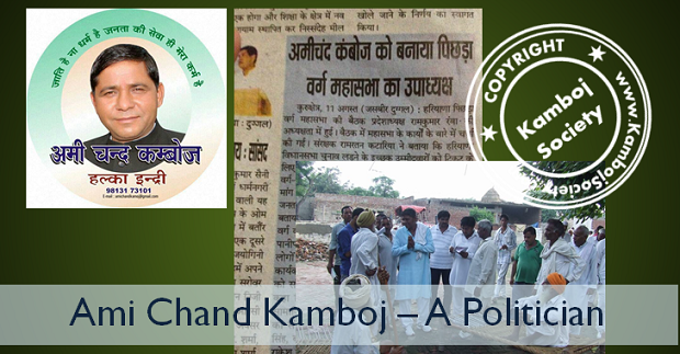 Ami Chand Kamboj - A Politician