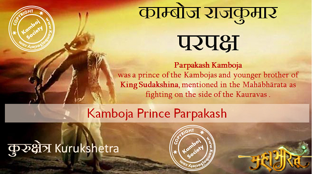 Kamboja Prince Parpakash