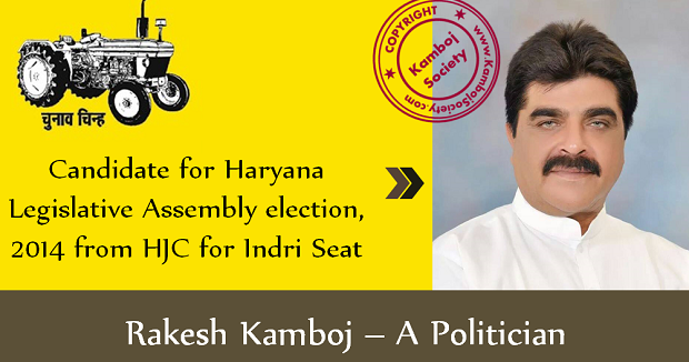 Rakesh Kamboj - HJC Candidate for Indri