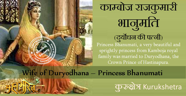Was Bhanumati wife of Duryodhana a Kamboja princess?