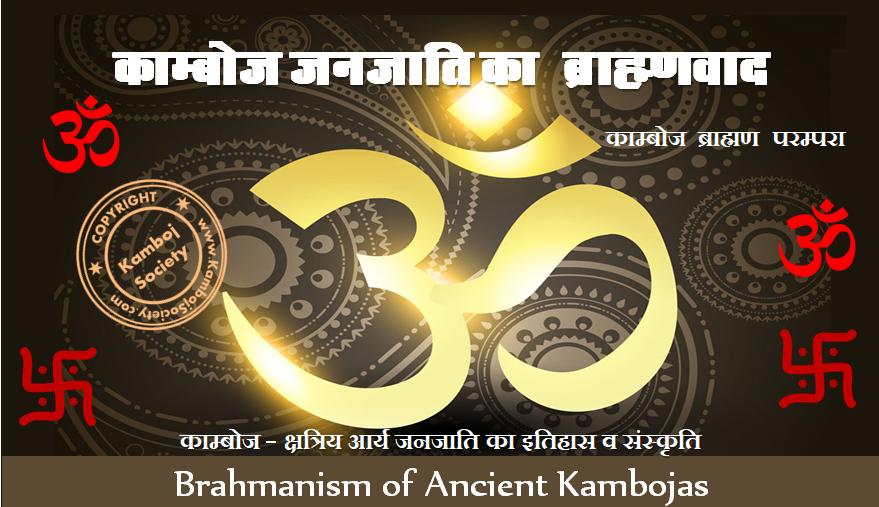 प्राचीन काम्बोज का ब्राह्मणवाद