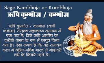 रामायण में वर्णित ऋषि कुम्भोज / कम्भोज