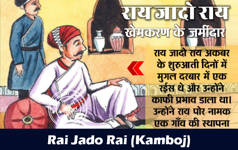 Rai Jado Rai Kamboj of Khemkaran