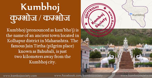 Kumbhoj - A small town in Kolhapur