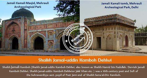 Shaikh Jamal-uddin Kamboh Dehlwi