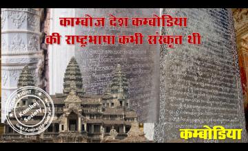 कंबोडिया देश की राष्ट्रभाषा कभी संस्कृत थी