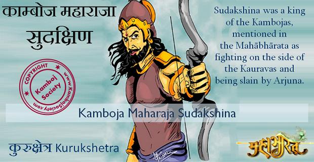 Maharaja Sudakshina Kamboja