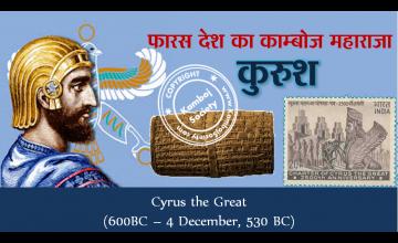 फारस देश का काम्बोज राजा कुरुश: संक्षिप्त जीवनी
