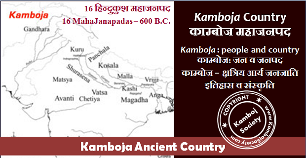 Kamboja  - An Ancient Country of India