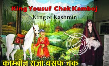 King Yousuf Chak Kamboj