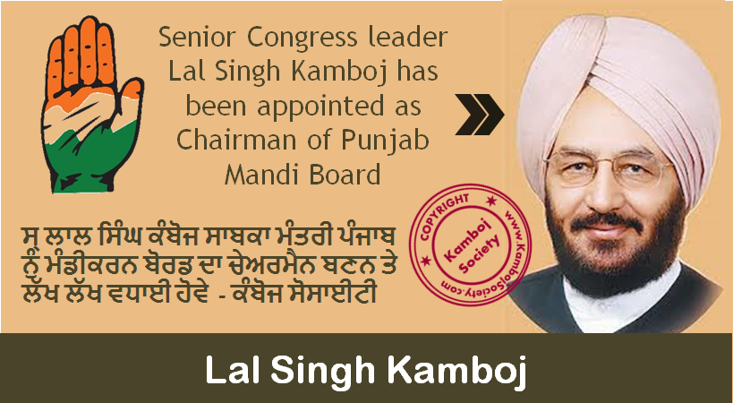 Senior Congress leader Lal Singh Kamboj appointed Chairman Punjab Mandi Board