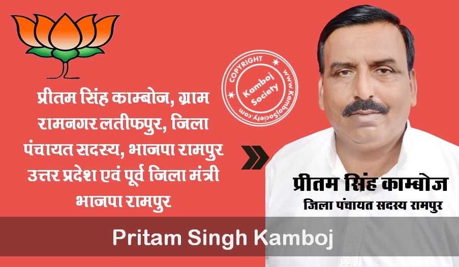 Pritam Singh Kamboj - Zilla Panchayat Member of BJP Rampur