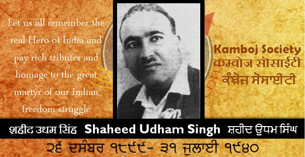 Martyrdom Day of Shaheed Udham Singh Kamboj
