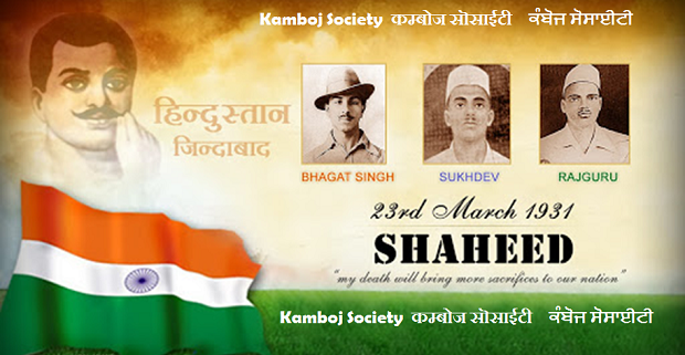 Martyrdom Day - 23rd March