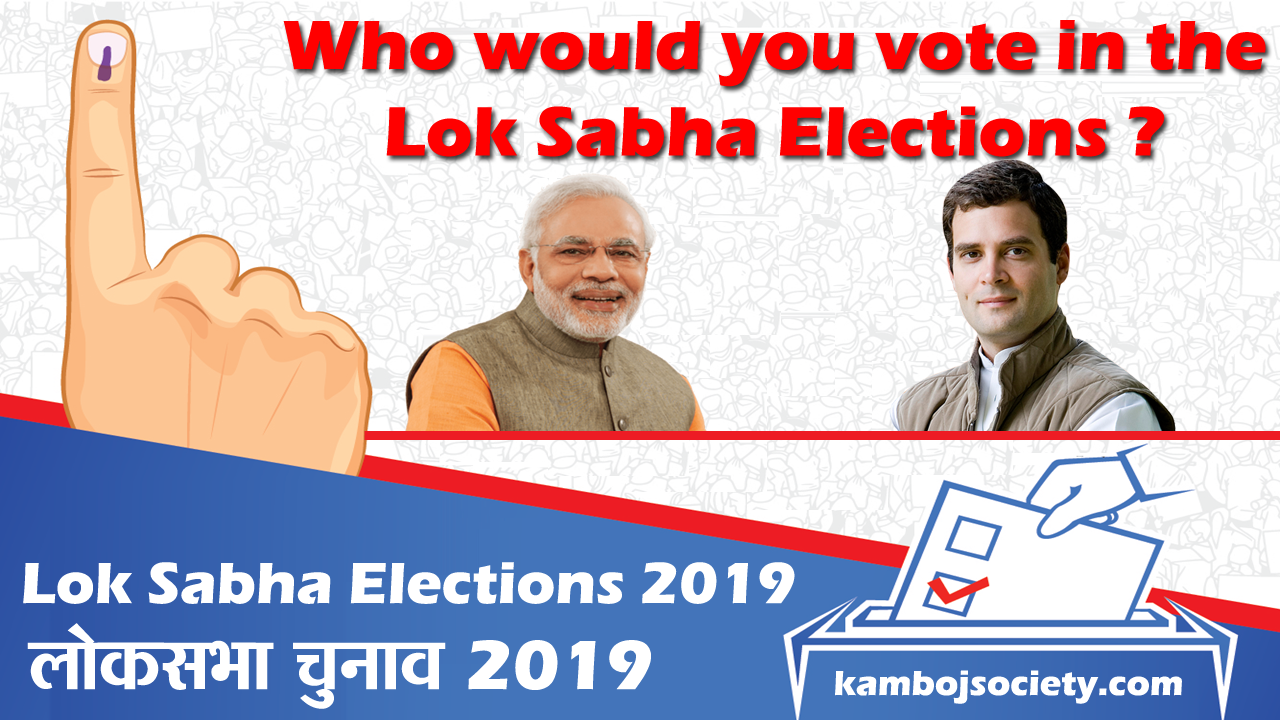 Lok Sabha Elections 2019: Who would you vote in the 2019 Lok Sabha Elections