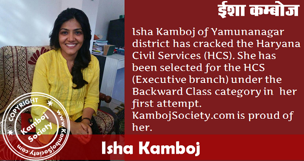 Isha Kamboj cracked the Haryana Civil Services (HCS)