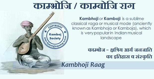 Kambhoji Raga