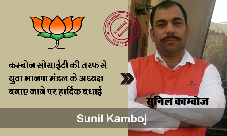 Sunil Kamboj elected as President of Yuva BJP Mandal