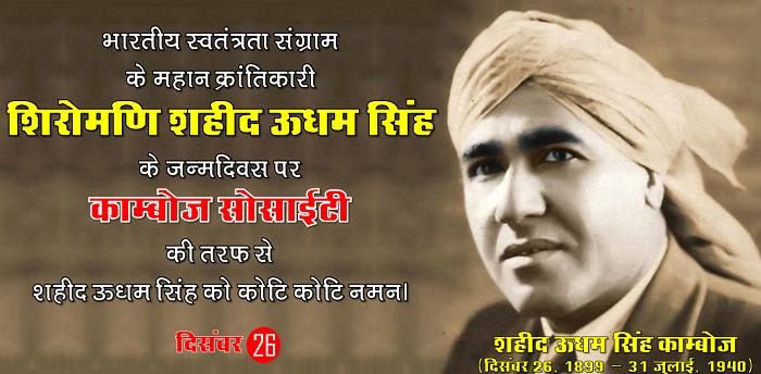 भारतीय स्वतंत्रता संग्राम के महान क्रांतिकारी - शहीद ऊधम सिंह