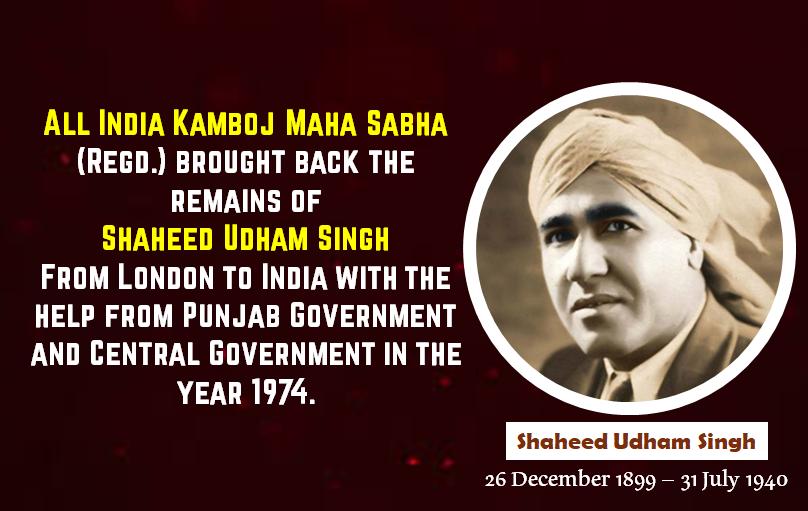 काम्बोज महासभा द्वारा 1974 में शहीद ऊधम सिंह के अवशेष को भारत लाया गया