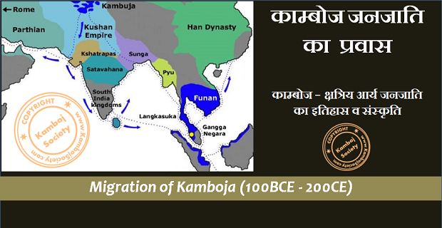 Migration of Kambojas