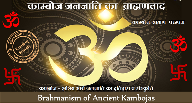 Brahmanism of Ancient Kambojas
