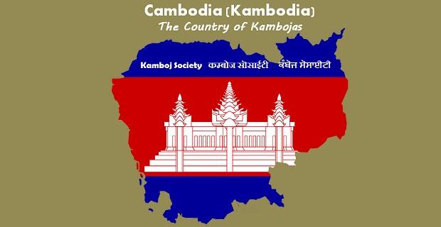 Cambodia (Kambodia)