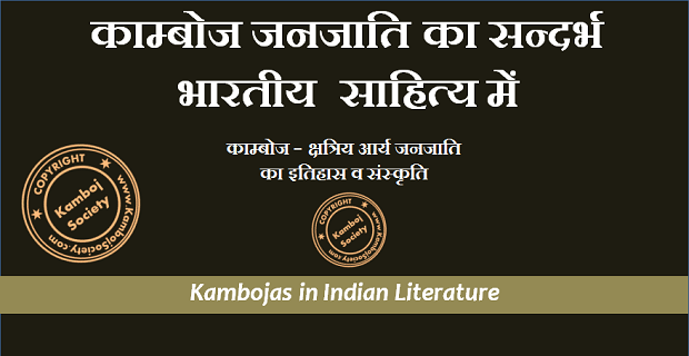 Kambojas in Indian Literature