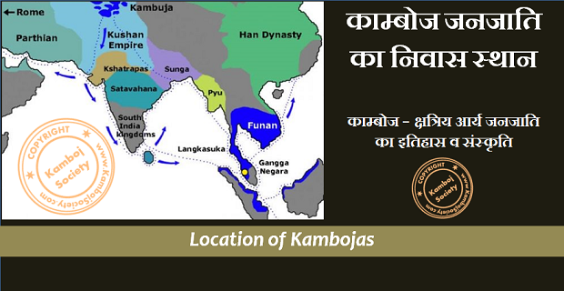 Location of Kambojas