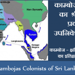 Kamboja Colonists of Sri Lanka