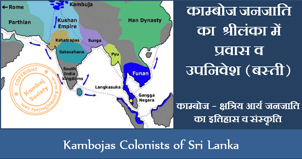 Kambojas Colonists of Sri Lanka