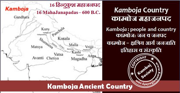 Kamboja Ancient Country
