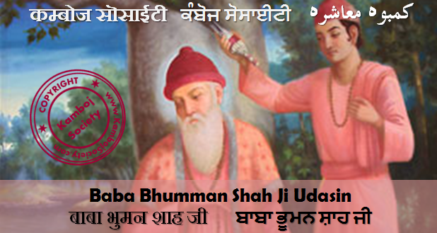 Baba Bhumman Shah Ji Udasin