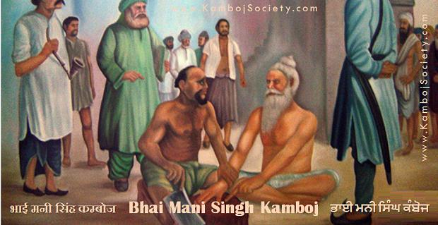 Bhai Mani Singh Kamboj