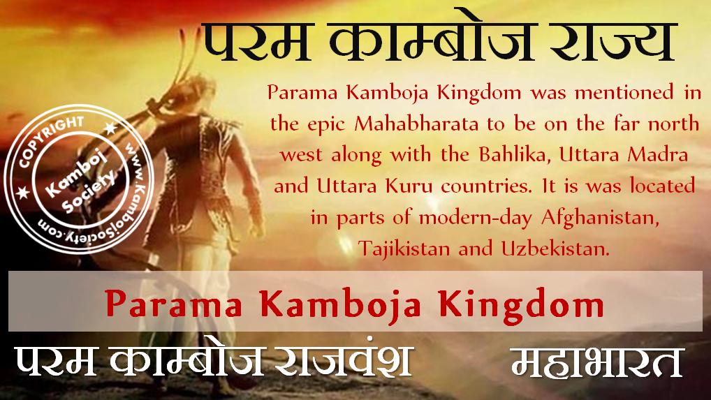 Parama Kamboja Kingdom