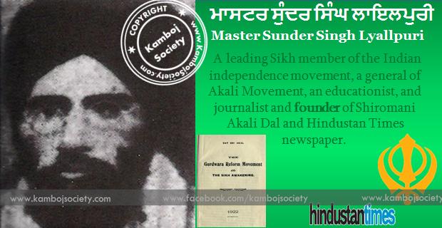 Master Sunder Singh Lyallpuri