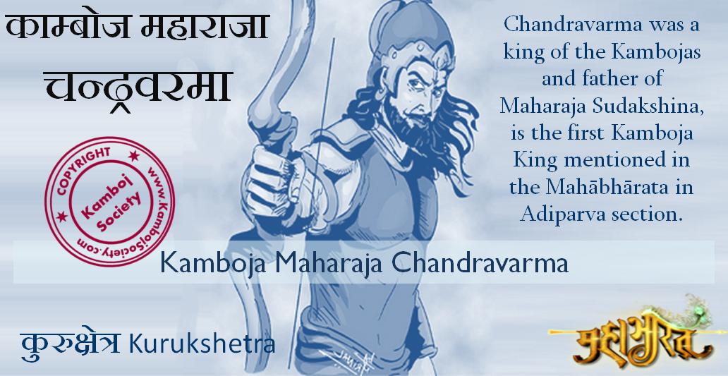 Kamboja Maharaja Chandravarma