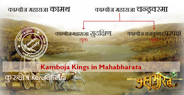 Kamboja Kings in Mahabharata