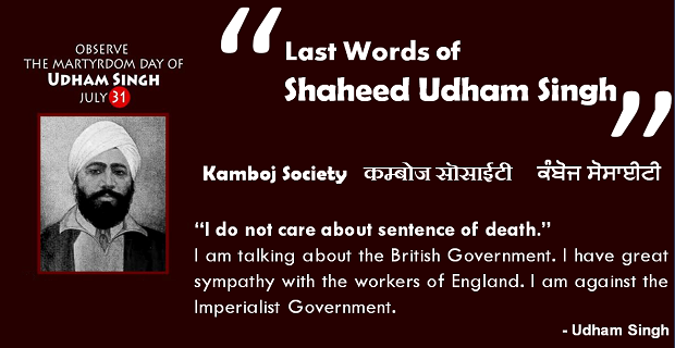 Last words of Udham Singh