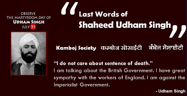 Last words of Udham Singh