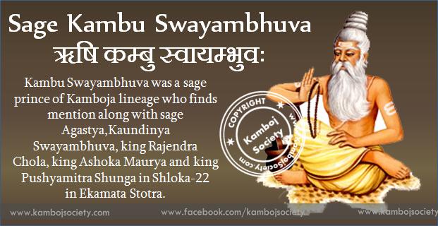 Sage Kambu Swayambhuva